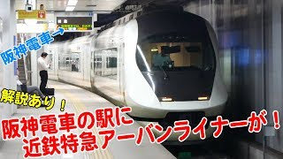 Vol.438 阪神電車の駅に近鉄特急アーバンライナーがやってきた!日常的に近鉄特急が入線する阪神桜川駅