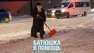 Батюшка в рясе вышел на помощь коммунальщикам в Жуковском