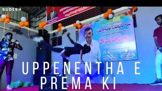 Uppenantha Ee Prema Ki Song Dance performance /Sudesh/nawin/ashok