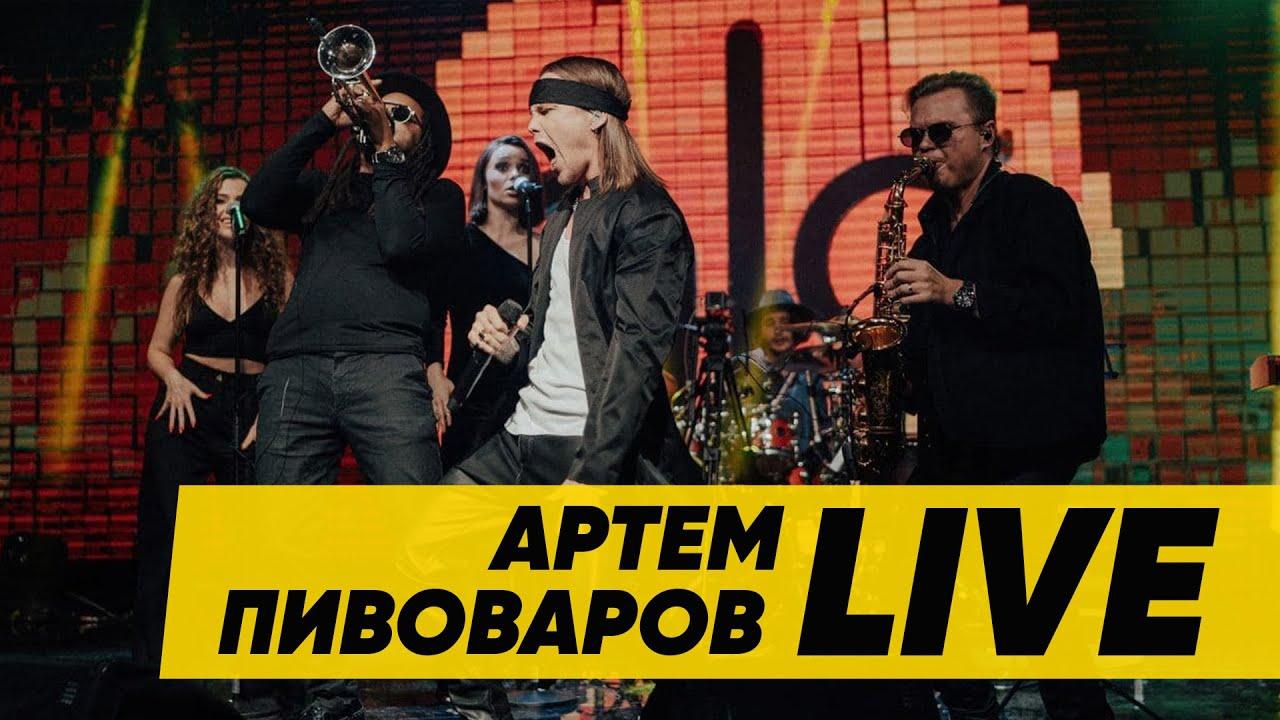 Артем Пивоваров - Моя Ночь (Online Live Музыкальный Hyper Set)