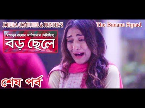 Boro Chele Last Part   Telefilm   Apurba   Mehazabien   Mizanur Rahman Aryan   Bangla EID Natok 2017