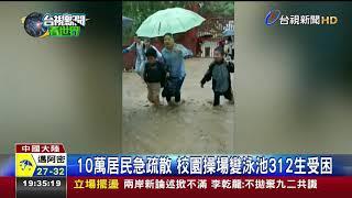 最強洪水來襲!重慶水淹1層樓首發紅色預警