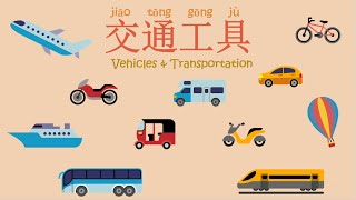 学中文 交通工具 Vehicles & Transportation Learn Chinese In Natural Conversations 日常对话 Words & Sentences 词句