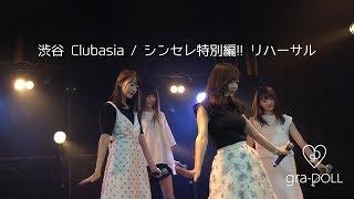 シンセレ特別編!!~女性アーティスト祭Vol.13~1周年夏休みSP 渋谷Club ...