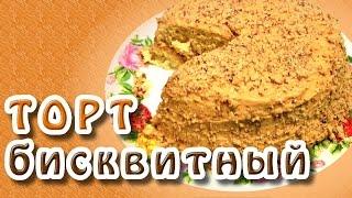 Бисквитный торт ★ Торт в микроволновке за 5 минут
