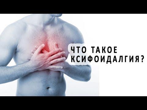 Мечевидный отросток грудины болит