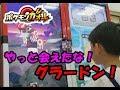 【ガオーレ】ゲンシカイキカイオーガグラードン【ポケモン】