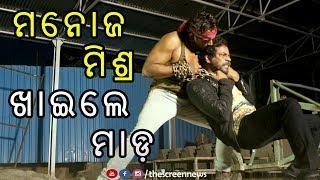 Biswarupa New Odia Film | Trailer | Manoj Mishra, Amrita, Tanushka, Kalicharan | 2020 Movie