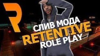 СЛИВ МОДА RETENT VE RP КОПИЯ SRPEVOLVE GTA SAMP