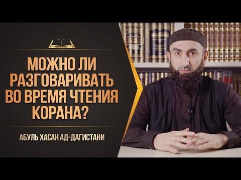 Можно ли разговаривать во время чтения Корана?