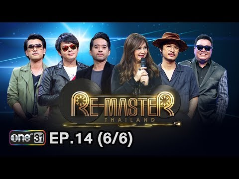 Re-Master Thailand | EP.14 (6/6) | 18 ก.พ. 61 | one31