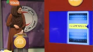 Isaar Lucky Draw - 04/04/2014 - Full Show / قرعه کشی خوش چانس ایثار - ۰۴/ ۰۱/ ۱۳۹۳ - قسمت کامل