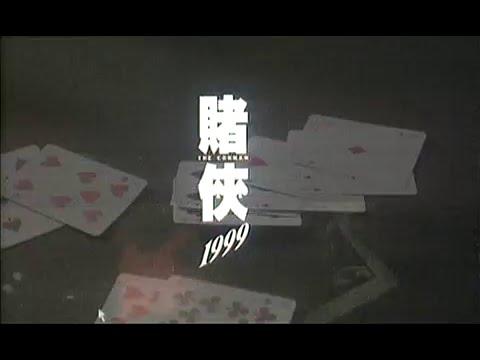 賭俠1999線上看