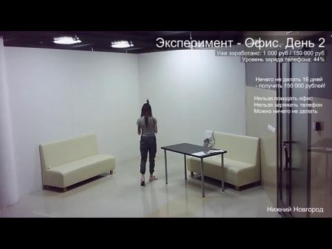 Нижний Новгород, Эксперимент - Офис