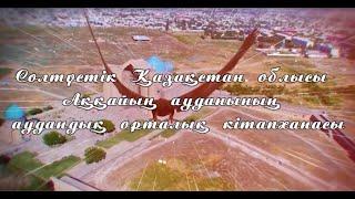 Фото Документальный видео-ролик о деятельности Аккайынской Центральной районной библиотеки