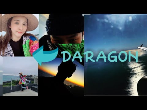 Sandara Park & GDragon on Vacation!? DARAGON from YouTube · Duration:  2 minutes 52 seconds