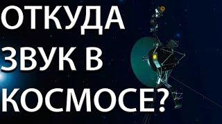 Самые страшные звуки из Космоса. [Откуда берутся звуки в космосе?]