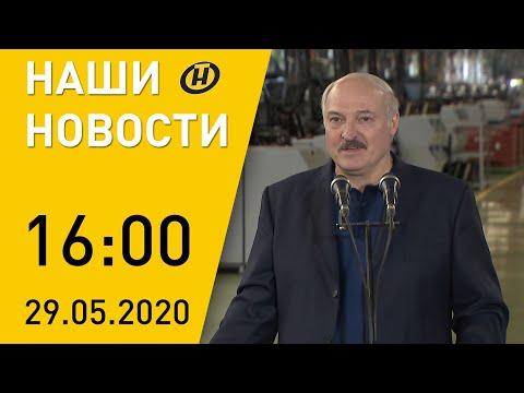 Наши новости ОНТ: Лукашенко посетил тракторный завод, коронавирус сегодня, футбольное детство