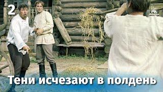 Тени исчезают в полдень. Серия 2 (драма, реж. В. Усков, В. Краснопольский, 1971 г.)
