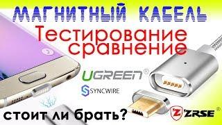 Магнитный USB кабель ТЕСТ и сравнение с Ugreen(, 2018-04-21T19:43:37.000Z)
