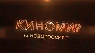 Киномир. Шоу Трумана