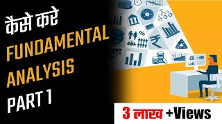 Basics of Fundamental analysis for Beginners (Stock Market) Part 1 | हिंदी