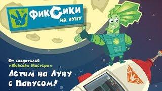 Фиксики: полет на Луну #1 Детская игра как мультик Приключения Папуса Let's play