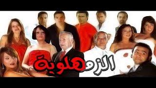فيلم الزمهلاوية - El Zamahlaweya