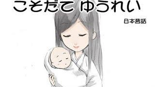 キツネとお面 (The Fox and The Mask)HD 日本昔話(Japanese classical s...