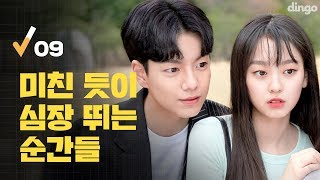 (Eng Sub) 미친 듯이 심장 뛰는 순간들 [로봇이 아닙니다 | EP.09] The moments when your heart beats like crazy