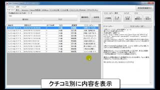 User Contents Search(ユーザー・コンテンツ・サーチ)プロモーション動画