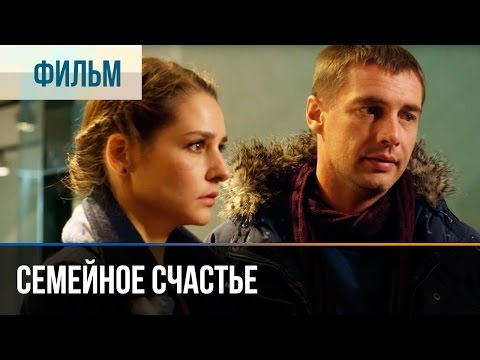 ▶️ Семейное счастье - Мелодрама | Фильмы и сериалы - Русские мелодрамы - Видео онлайн
