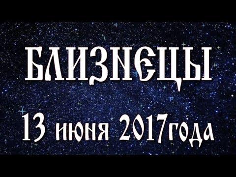 гороскоп 29.03.13