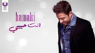 Hamaki –  Enta Habiby (Official Lyric Video) حماقي – أنت حبيبي
