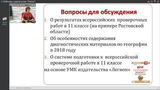 Всероссийские проверочные работы по географии в 11 классе