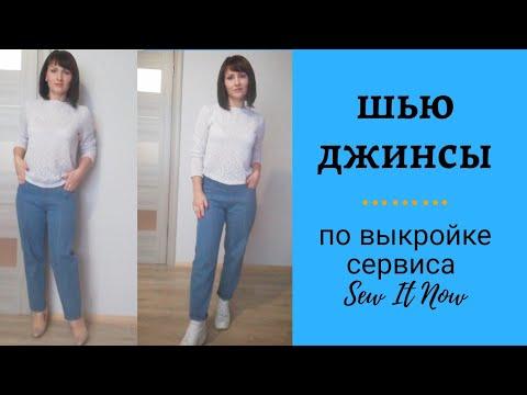 Сшить джинсы своими руками