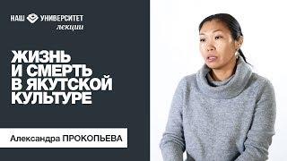 Жизнь и смерть в якутской культуре – Александра Прокопьева