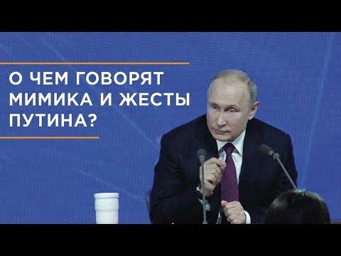Анализ поведения Путина