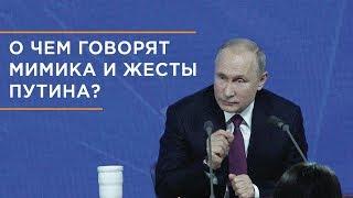 Анализ поведения Путина на пресс-конференции