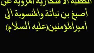 الخطبة الافتخارية الشيخ حسين الفهيد