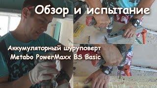 Cordless screwdriver PowerMaxx BS Asosiy Metabo. Test.