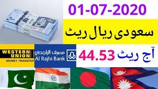 Saudi Riyal Rate In Pakistan India Bangladesh Nepal   Riyal Rate Today   Saudi Riyal   01 July 2020