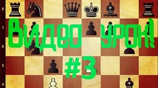 Видеоурок по шахматам для начинающих №3