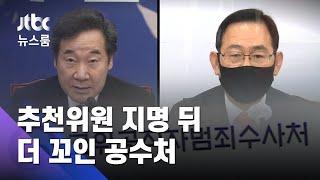 """야, 공수처장 후보 추천위원 지명…여 """"위헌 …"""