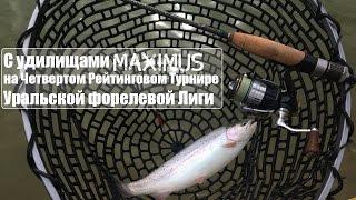 С удилищами Maximus на Четвертом Рейтинговом Турнире Уральской форелевой Лиги