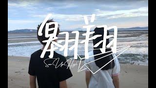 金城國中53rd畢業歌「翱翔」Music Video
