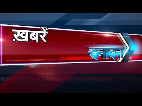 Watch madhya pradesh fast latest News only on Khabrein Danadan 17 November  2017