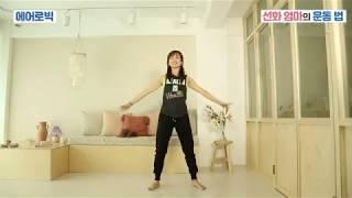 """""""선화엄마 운동법 에어로빅"""" 운동 영상내용"""