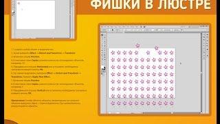 Видео уроки Adobe Illustrator. Урок #10: Быстрое клонирование объекта.