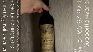 Стилизация бутылки вина под старину